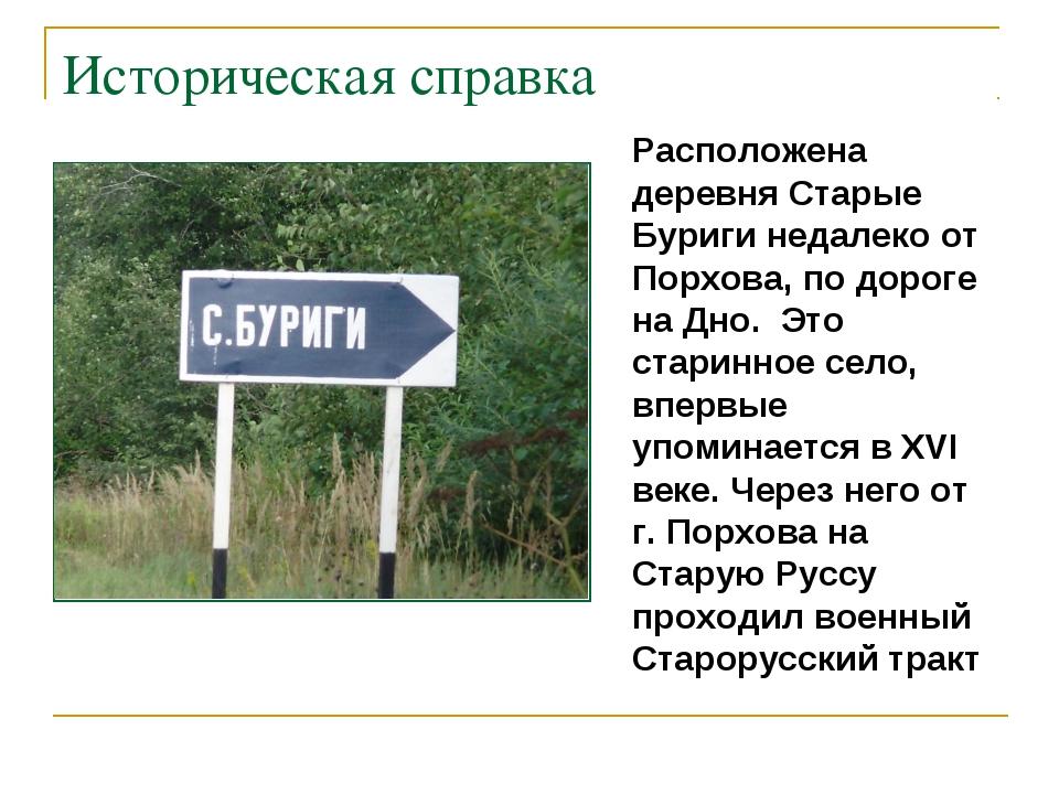 Историческая справка Расположена деревня Старые Буриги недалеко от Порхова, п...