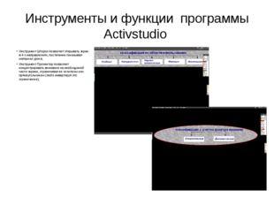 Инструменты и функции программы Activstudio Инструмент Шторки позволяет откры