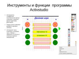 Инструменты и функции программы Activstudio Инструменты стандартных геометрич