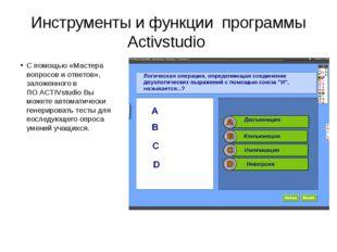 Инструменты и функции программы Activstudio С помощью «Мастера вопросов и отв
