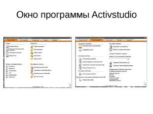 Окно программы Activstudio