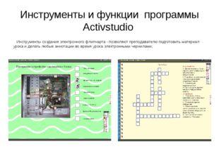 Инструменты и функции программы Activstudio Инструменты создания электронного