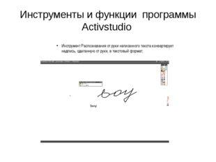 Инструменты и функции программы Activstudio Инструмент Распознавания от руки