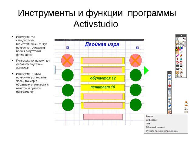 Инструменты и функции программы Activstudio Инструменты стандартных геометрич...