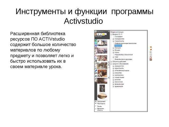 Инструменты и функции программы Activstudio Расширенная библиотека ресурсов П...