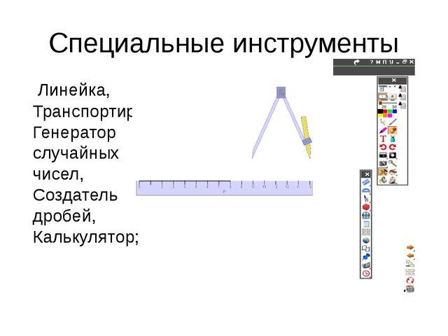 Специальные инструменты Линейка, Транспортир, Генератор случайных чисел, Созд...