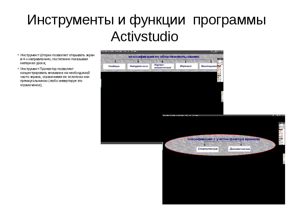 Инструменты и функции программы Activstudio Инструмент Шторки позволяет откры...