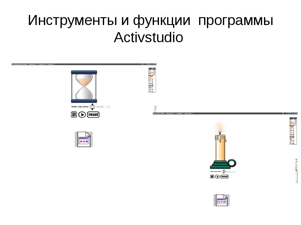 Инструменты и функции программы Activstudio