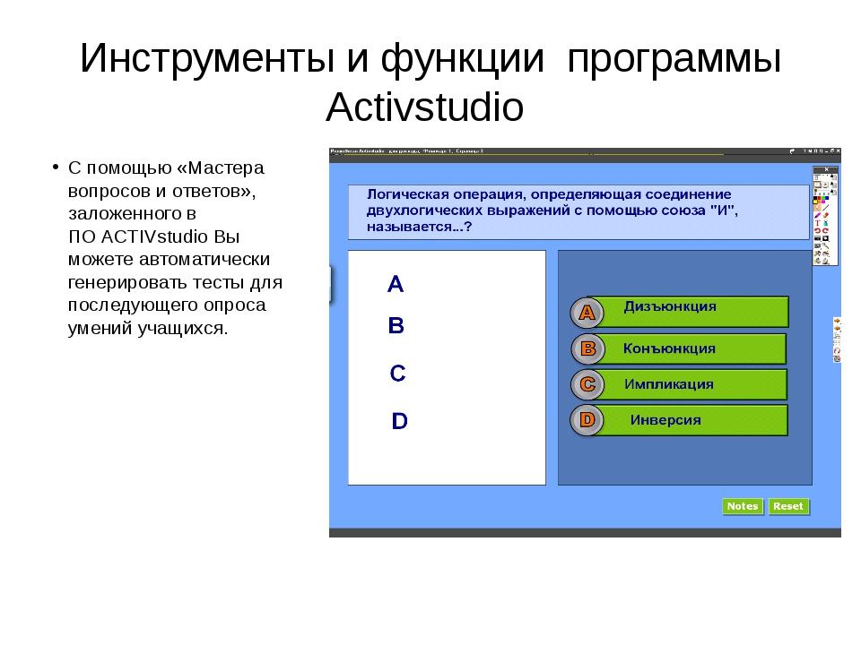 Инструменты и функции программы Activstudio С помощью «Мастера вопросов и отв...