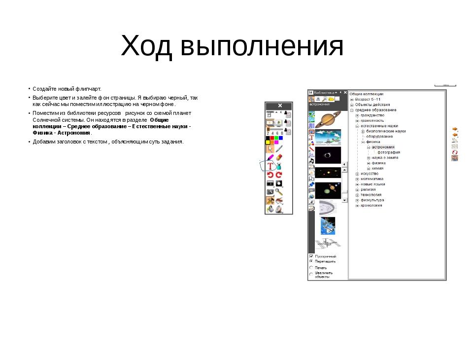 Ход выполнения Создайте новый флипчарт. Выберите цвет и залейте фон страницы....