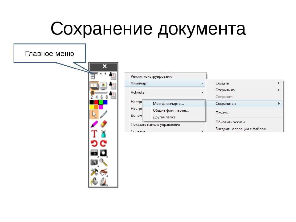 Сохранение документа Главное меню