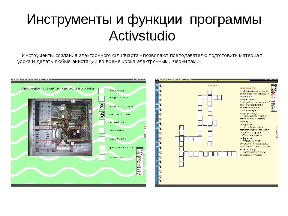 Инструменты и функции программы Activstudio Инструменты создания электронного...