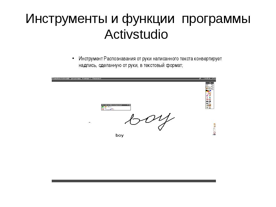 Инструменты и функции программы Activstudio Инструмент Распознавания от руки...