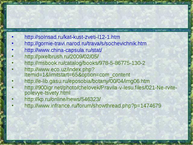 http://solnsad.ru/kat-kust-zveti-l12-1.htm http://gornie-travi.narod.ru/trava...