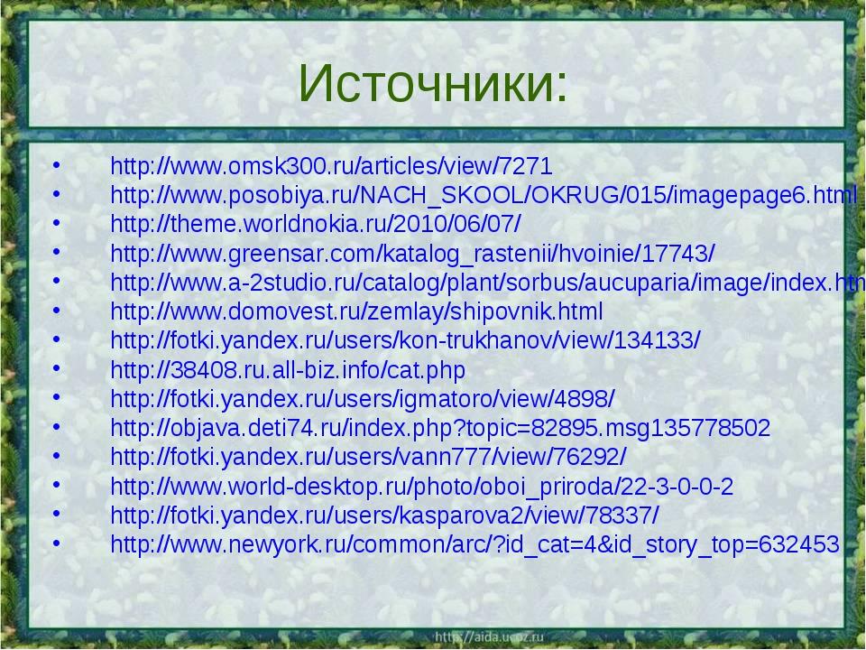 Источники: http://www.omsk300.ru/articles/view/7271 http://www.posobiya.ru/NA...