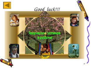 * Good luck!!!
