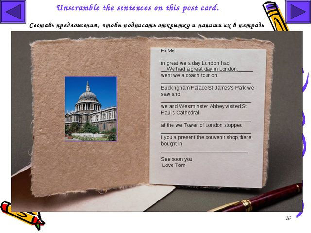 * Составь предложения, чтобы подписать открытку и напиши их в тетрадь Unscram...