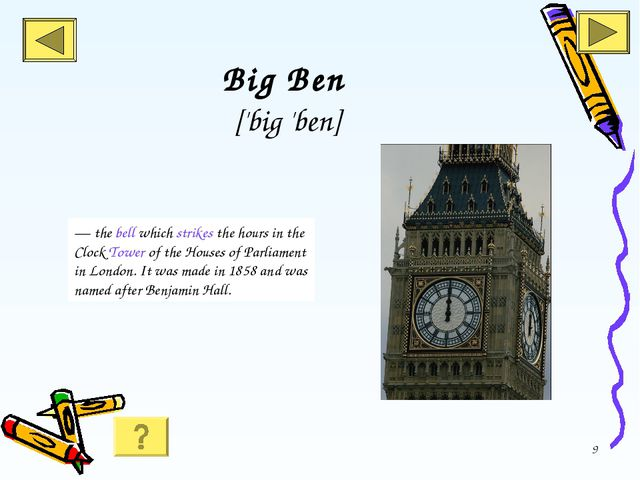 * Big Ben ['big 'ben] — the bell which strikes the hours in the Clock Tower o...