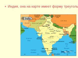 Индия, она на карте имеет форму треугольника