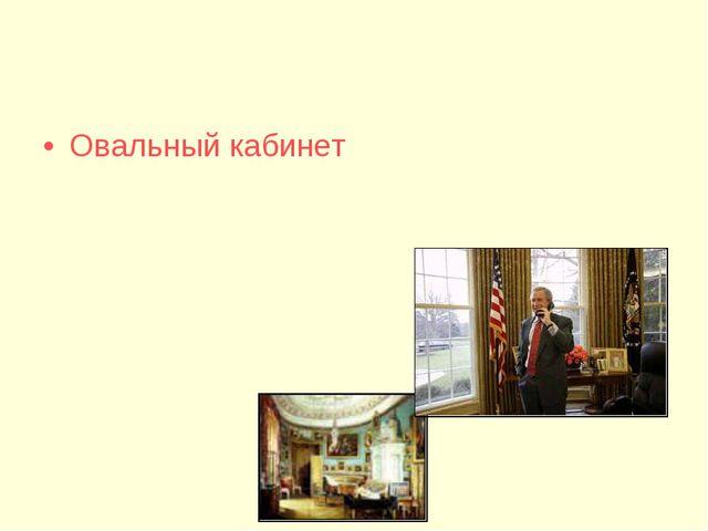Овальный кабинет