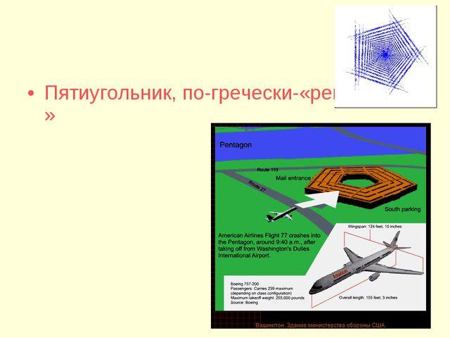 Пятиугольник, по-гречески-«pentagonon»