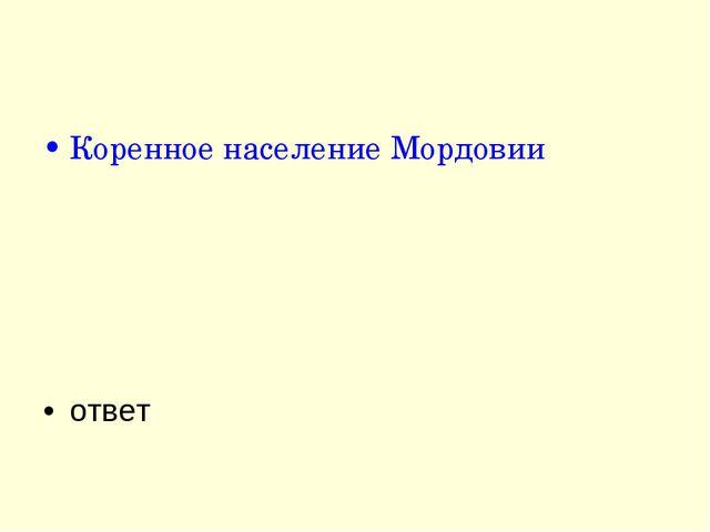 Коренное население Мордовии ответ