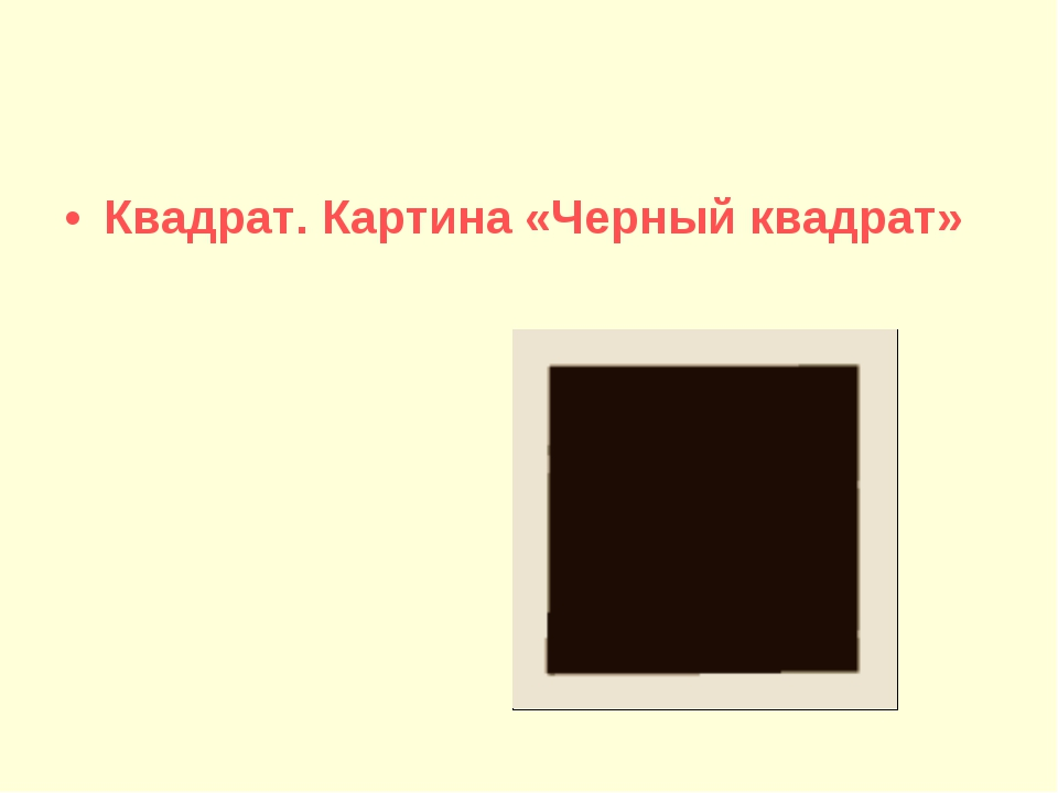 Квадрат. Картина «Черный квадрат»