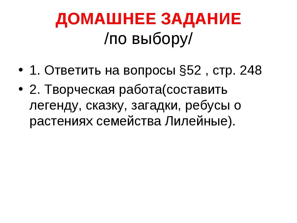 ДОМАШНЕЕ ЗАДАНИЕ /по выбору/ 1. Ответить на вопросы §52 , стр. 248 2. Творчес...