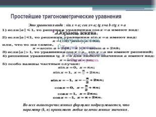 Простейшие тригонометрические уравнения Это уравнения вида : sin x = а; cos x