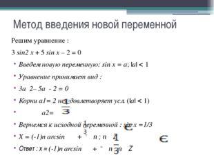 Метод введения новой переменной Решим уравнение : 3 sin2 x + 5 sin x – 2 = 0
