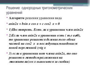 Решение однородных тригонометрических уравнений Алгоритм решения уравнения ви