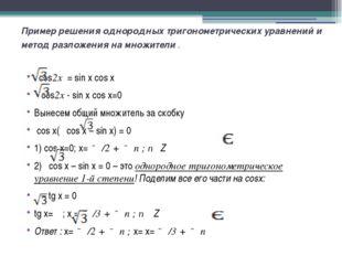 Пример решения однородных тригонометрических уравнений и метод разложения на