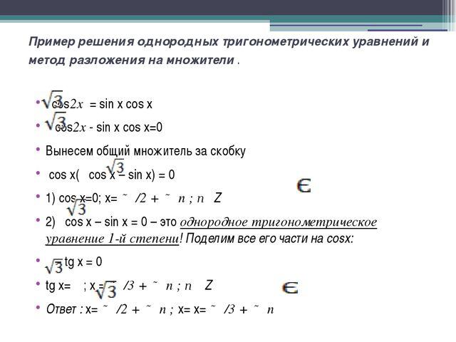 Пример решения однородных тригонометрических уравнений и метод разложения на...