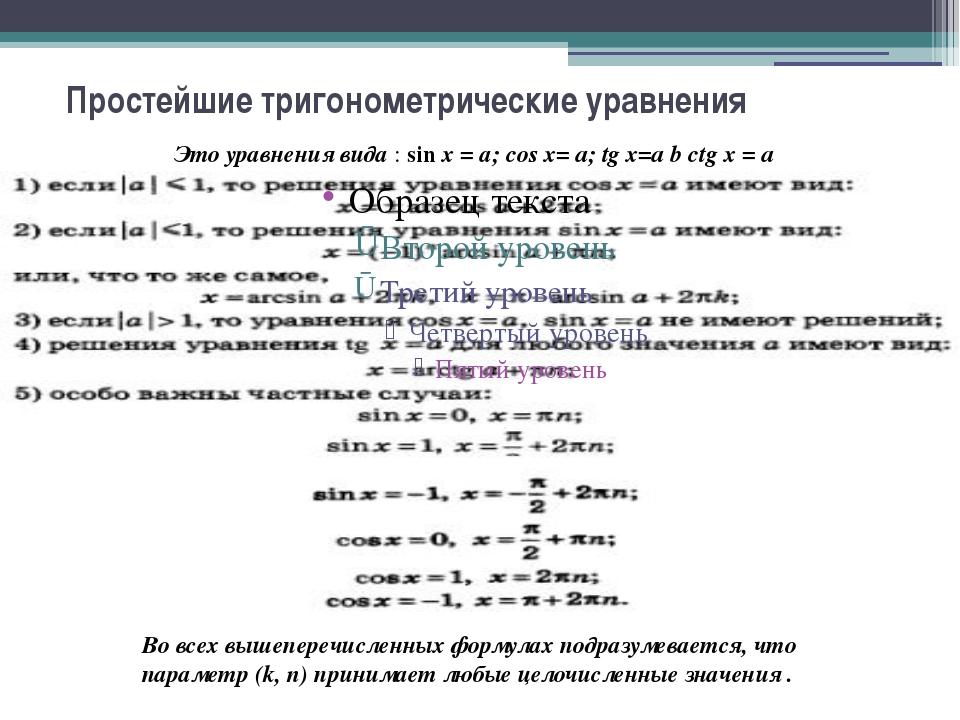 Простейшие тригонометрические уравнения Это уравнения вида : sin x = а; cos x...