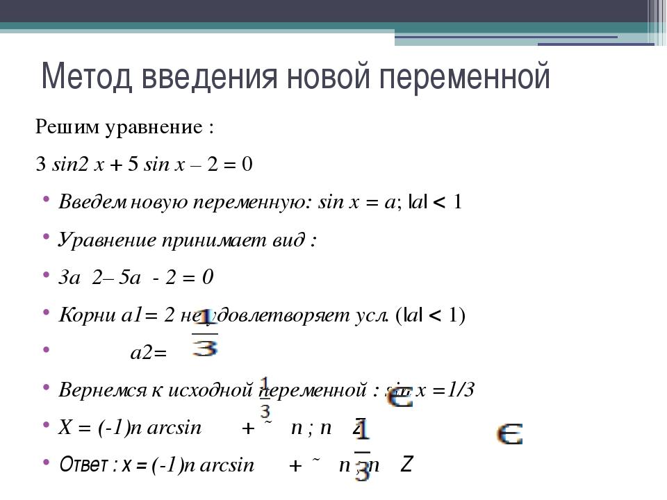 Метод введения новой переменной Решим уравнение : 3 sin2 x + 5 sin x – 2 = 0...