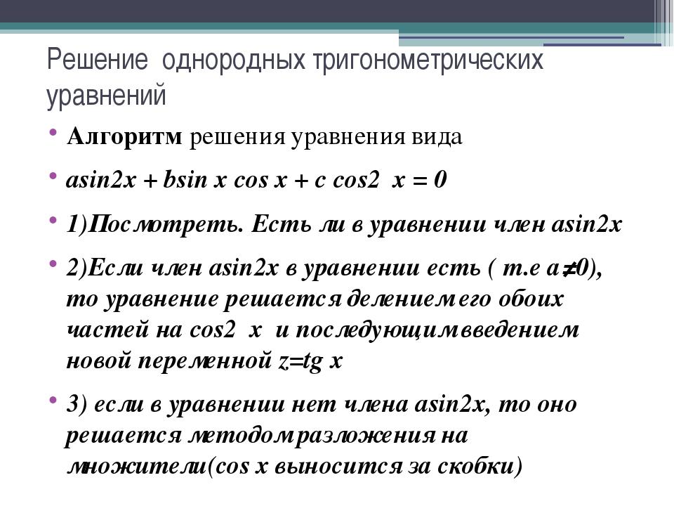 Решение однородных тригонометрических уравнений Алгоритм решения уравнения ви...