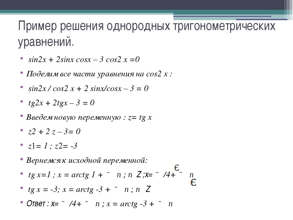 Пример решения однородных тригонометрических уравнений. sin2x + 2sinx cosx –...