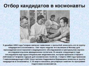 Отбор кандидатов в космонавты 9 декабря 1959 года Гагарин написал заявление с