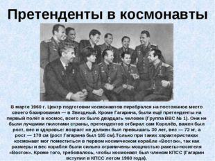 Претенденты в космонавты В марте 1960г. Центр подготовки космонавтов перебра