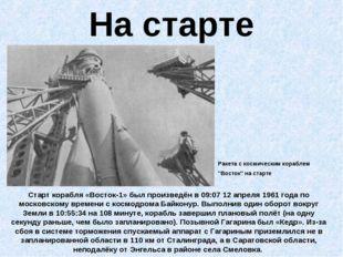 "На старте Ракета с космическим кораблем ""Восток"" на старте Старт корабля «Вос"