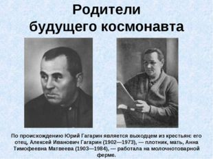 Родители будущего космонавта По происхождению Юрий Гагарин является выходцем