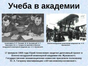 Учеба в академии Космонавты П. Р. Попович, В. Ф. Быковский, А. Г. Николаев и
