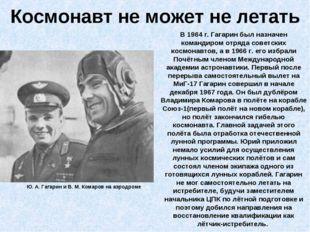 Космонавт не может не летать Ю. А. Гагарин и В. М. Комаров на аэродроме В 196