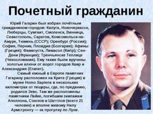Почетный гражданин Юрий Гагарин был избран почётным гражданином городов: Калу