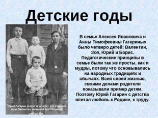 Детские годы Юрий Гагарин (сидит в центре), его старший брат Валентин, младши