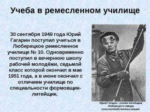 Учеба в ремесленном училище Юрий Гагарин - ученик литейщика Люберецкого завод