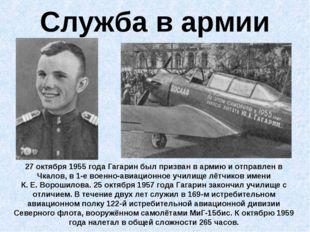 Служба в армии 27 октября 1955 года Гагарин был призван в армию и отправлен в