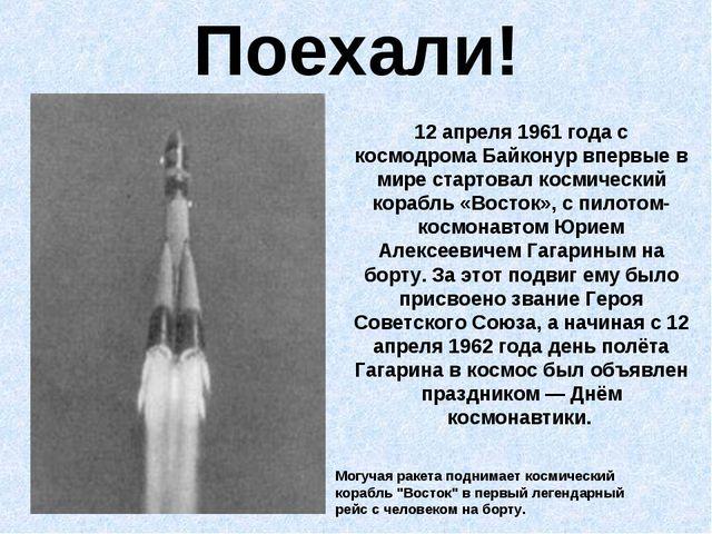 Поехали! 12 апреля 1961 года с космодрома Байконур впервые в мире стартовал к...