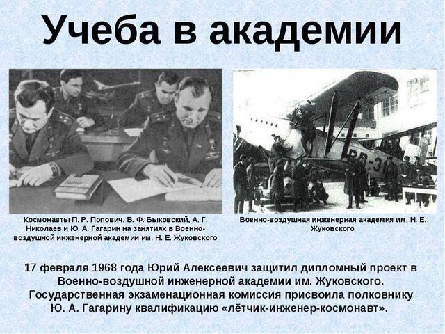 Учеба в академии Космонавты П. Р. Попович, В. Ф. Быковский, А. Г. Николаев и...