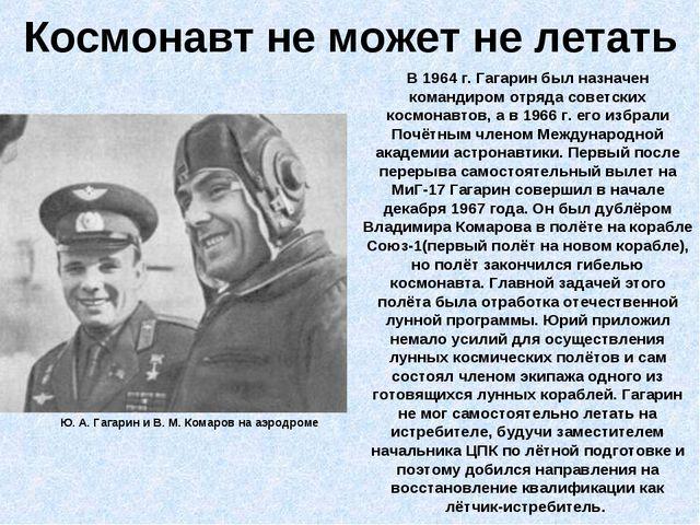Космонавт не может не летать Ю. А. Гагарин и В. М. Комаров на аэродроме В 196...
